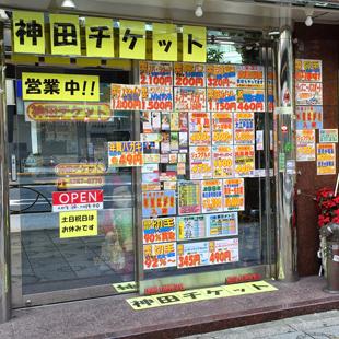 神田チケット 店舗写真